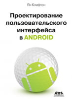Проектування користувальницького інтерфейсу ANDROID