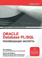 ORACLE Database PL/SQL Рекомендации эксперта