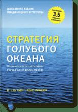 Стратегия голубого океана. Как найти или создать рынок, свободный от других игроков. Расширенное и обновленное издание книги