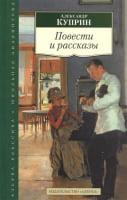 Повісті та оповідання. Олександр Купрін