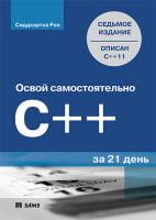 Освой самостоятельно C++ за 21 день, 7-е издание