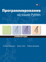 Программирование на языке Python. Учебный курс
