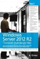 Windows Server 2012 R2. Полное руководство. Том 2: дистанционное администрирование, установка среды с несколькими доменами, виртуализация, мониторинг