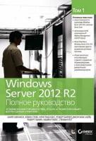 Windows Server 2012 R2. Полное руководство. Том 1: установка и конфигурирование сервера, сети, DNS, Active Directory и общего доступа к данным и принтерам