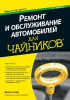 Ремонт и обслуживание автомобилей для чайников, 2-е издание