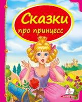 Сборник  Сказки про принцесс
