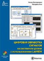 Цифровая обработка сигналов на системном уровне с использованием LabVIEW