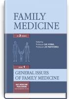 Family medicine: in 3 books. — Book 1: General Issues of Family Medicine = Сімейна медицина: у 3 книгах. — Книга 1. Загальні питання сімейної медицини: підручник (ВНЗ ІV р. а.) / О.М. Гиріна, Л.М. Пасієшвілі, О.М. Барна та ін.; за ред. О.М. Гиріної, Л.М.