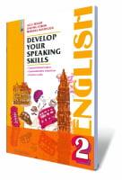 Англійська мова, 2 кл., Розвиваємо уміння спілкування