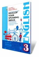 Англійська мова, 3 кл., Розвиваємо уміння спілкування