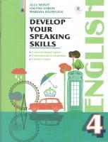 Англійська мова, 4 кл., Розвиваємо уміння спілкування