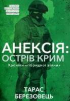 Анексія: острів Крим (тверда)