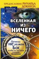 Вселенная из ничего. Почему не нужен Бог, чтобы из пустоты создать Вселенную Вселенная из ничего. Почему не нужен Бог, чтобы из пустоты создать Вселенную