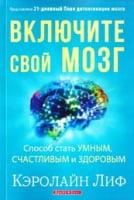 Включите свой мозг