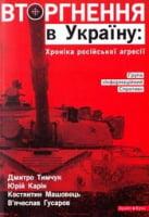 Вторгнення в Україну. Хроніка російської агресії