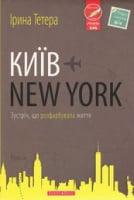 Київ – New York (УКР)