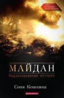 Майдан. Нерассказанная история (тв)