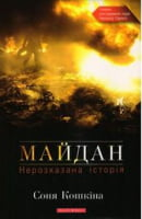 Майдан. Нерозказана історія