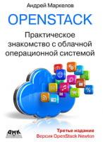 OPENSTACK. Практическое знакомство с облачной операционной системой. 3-е изд.