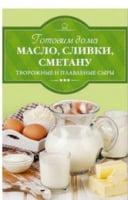 Готовим дома масло, сливки, сметану и сливочный сыр