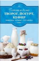 Готовим дома творог, йогур, кефир, ряженку