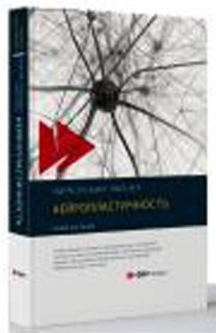 Нейропластичность - фото 1
