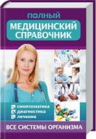 Полный медицинский справочник. Диагностика. Симптоматика.Лечение