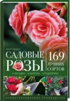 Садові троянди. Посадка. Обрізка. Підгодівля. 169 кращих сортів. Ілюстроване керівництво.