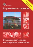 Справочник строителя. Строительная техника, конструкции и технологии 2-е издание