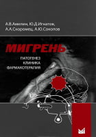 Мигрень.Патогенез.клиника.фарматерапия.3-е изд.