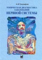 Топическая диагностика заболеваний нервной системы. 20-е изд.