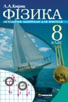 Фізика. 8 клас. Методичні матеріали для вчителя.