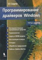 Программирование драйверов Windows  3-е издание