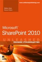 Microsoft SharePoint 2010. Полное руководство