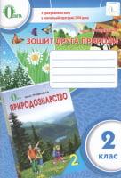 Зошит друга природи. 2 клас. Нова програма. Грущинська І. В. Освіта