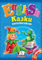Збірка    Казки англійською №3   (померанч.) А5