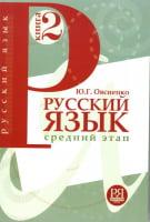 Русский язык. Средний этап обучения. Книга 2