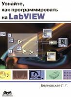 Узнайте, как программировать на LabVIEW