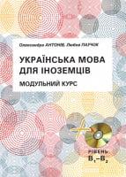 Українська мова для іноземців. Модульний курс: Навчальн. посібник. + CD