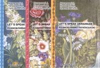 РОЗМОВЛЯЙМО УКРАЇНСЬКОЮ. LET'S SPEAK UKRAINIAN. Комплект з трьох частин.