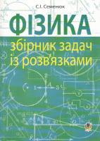 Фізика. Збірник задач із розв'язками. ЗНО 2017
