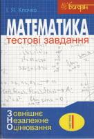 Математика. Тестові завдання. Частина І. ЗНО 2017