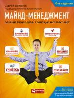 Майнд-менеджмент. Решение бизнес-задач с помощью интеллект-карт