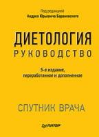 Дієтологія. 5-е изд.