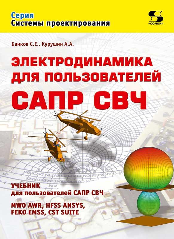 Электродинамика для пользователей САПР СВЧ. Учебник - фото 1