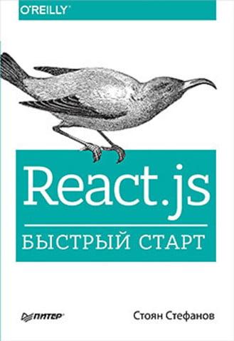 React.js. Быстрый старт - фото 1
