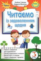 Читаємо із задоволенням щодня. Посібник з літературного читання для учнів 3 класу 2017