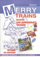 Merry Trains. Посібник для домашнього читання. Перший рік навчання (Двоколірн.) Вид. 2-ге доп.