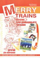 Merry Trains. Посібник для домашнього читання. Другий рік навчання (Двоколірн.) Вид. 2-ге доп.