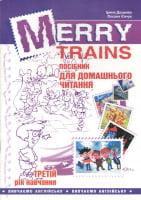 Merry Trains. Посібник для домашнього читання. Третій рік навчання